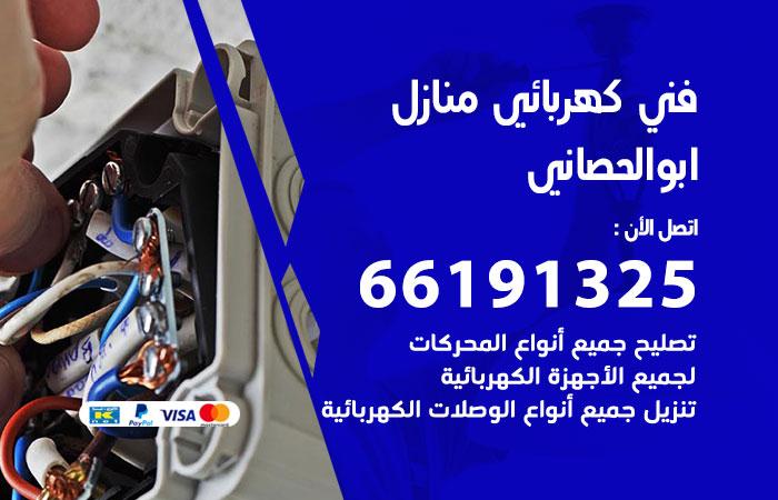 معلم كهربائي ابوالحصاني / 66191325 / افضل فني كهربائي منازل هندي ابوالحصاني