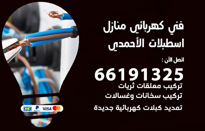 معلم كهربائي اسطبلات الأحمدي / 66191325 / افضل فني كهربائي منازل هندي اسطبلات الأحمدي