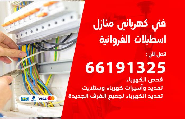 معلم كهربائي اسطبلات الفروانية / 66191325 / افضل فني كهربائي منازل هندي اسطبلات الفروانية