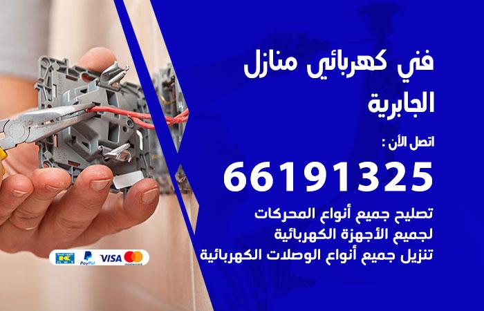 معلم كهربائي الجابرية / 66191325 / افضل فني كهربائي منازل هندي الجابرية