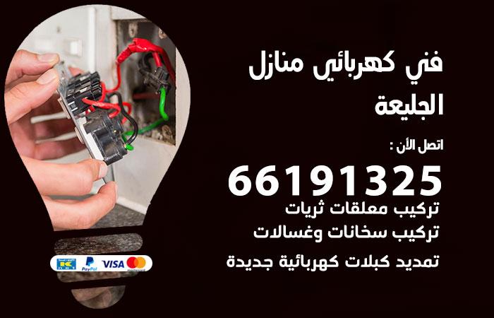 معلم كهربائي الجليعة / 66191325 / افضل فني كهربائي منازل هندي الجليعة