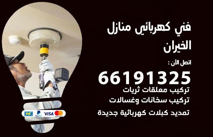 معلم كهربائي الخيران / 66191325 / افضل فني كهربائي منازل هندي الخيران