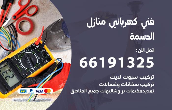 معلم كهربائي الدسمة / 66191325 / افضل فني كهربائي منازل هندي الدسمة