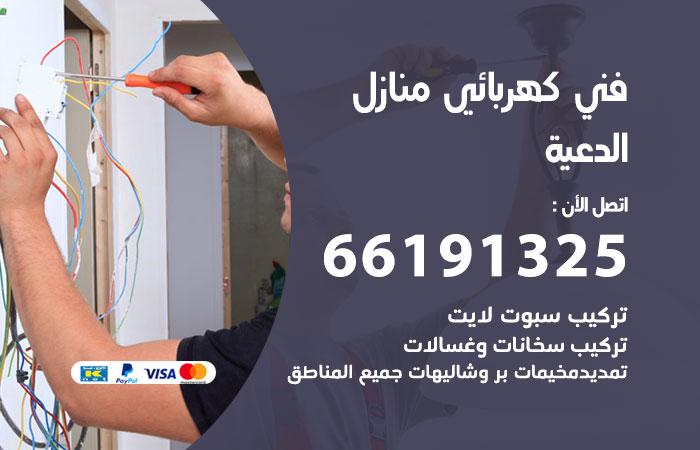 معلم كهربائي الدعية / 66191325 / افضل فني كهربائي منازل هندي الدعية