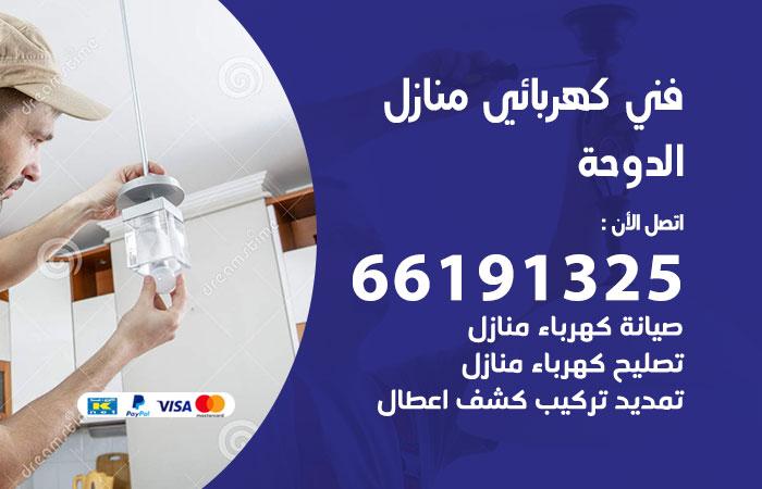 معلم كهربائي الدوحة / 66191325 / افضل فني كهربائي منازل هندي الدوحة