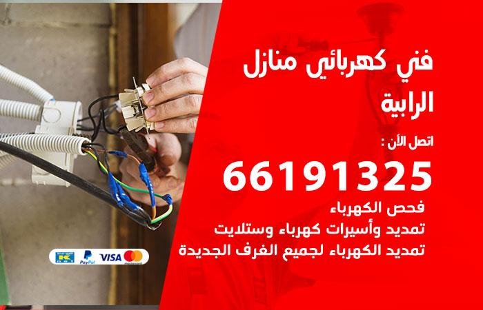 معلم كهربائي الرابية / 66191325 / افضل فني كهربائي منازل هندي الرابية