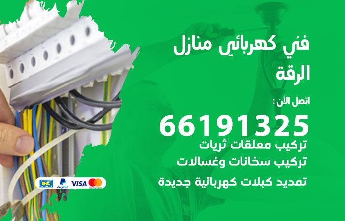 معلم كهربائي الرقة / 66191325 / افضل فني كهربائي منازل هندي الرقة