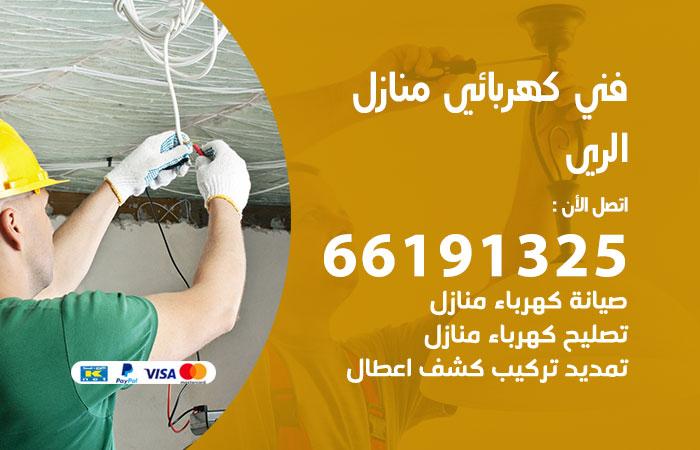 معلم كهربائي الري / 66191325 / افضل فني كهربائي منازل هندي الري