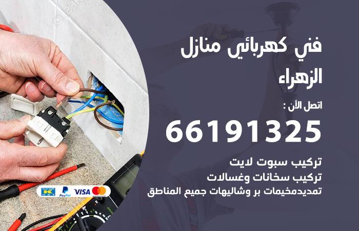 معلم كهربائي الزهراء / 66191325 / افضل فني كهربائي منازل هندي الزهراء