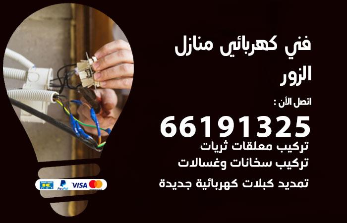 معلم كهربائي الزور / 66191325 / افضل فني كهربائي منازل هندي الزور