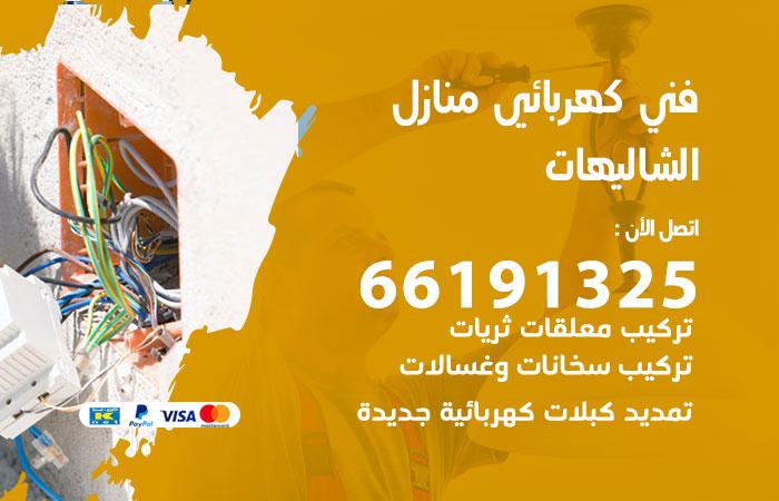 معلم كهربائي الشاليهات / 66191325 / افضل فني كهربائي منازل هندي الشاليهات