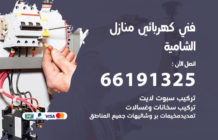 معلم كهربائي الشامية / 66191325 / افضل فني كهربائي منازل هندي الشامية