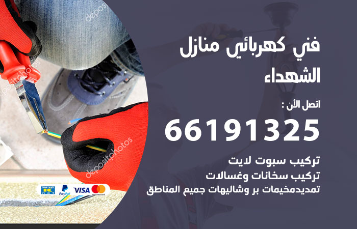 معلم كهربائي الشهداء / 66191325 / افضل فني كهربائي منازل هندي الشهداء
