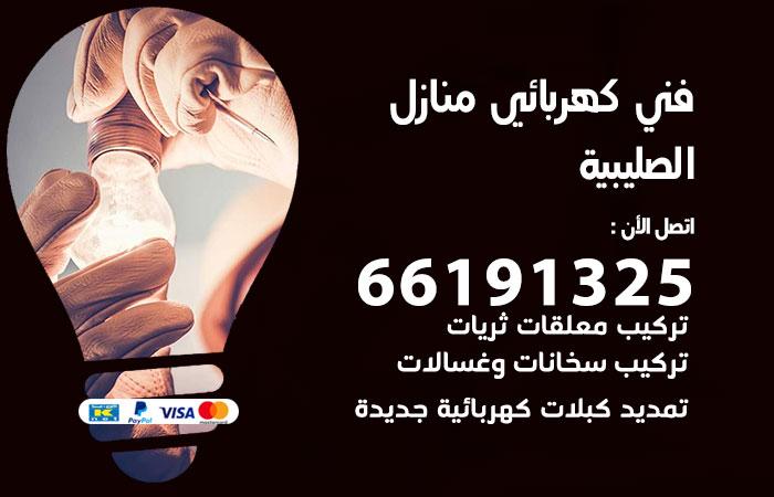 معلم كهربائي الصليبية / 66191325 / افضل فني كهربائي منازل هندي الصليبية