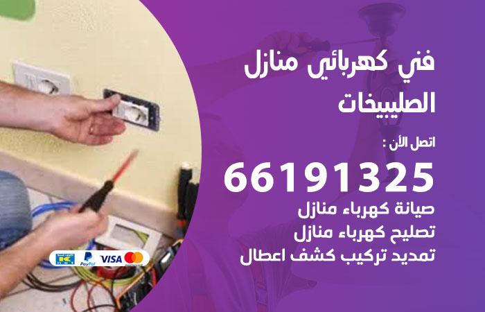 معلم كهربائي الصليبيخات / 66191325 / افضل فني كهربائي منازل هندي الصليبيخات