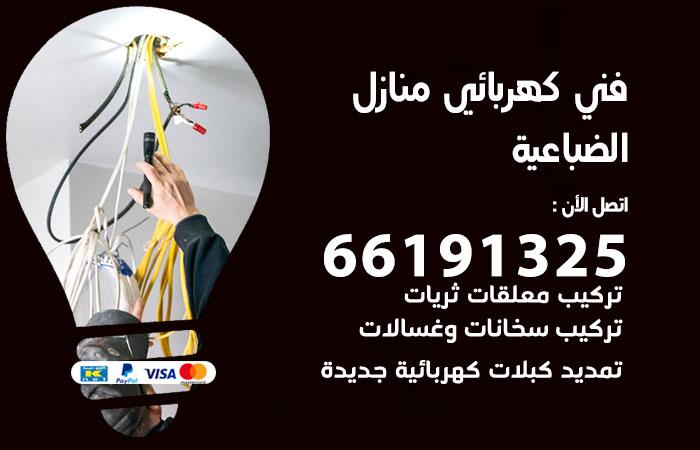 معلم كهربائي الضباعية / 66191325 / افضل فني كهربائي منازل هندي الضباعية