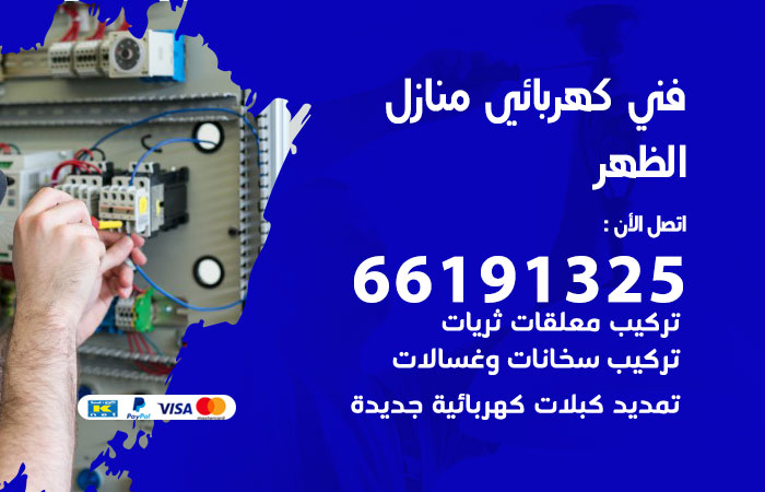 معلم كهربائي الظهر / 66191325 / افضل فني كهربائي منازل هندي الظهر