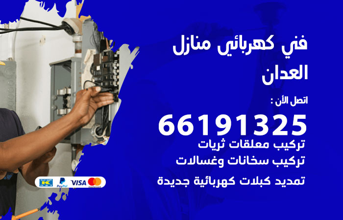 معلم كهربائي العدان / 66191325 / افضل فني كهربائي منازل هندي العدان