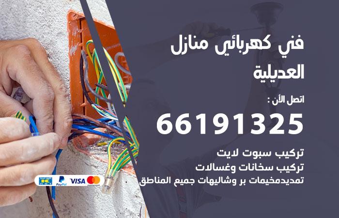معلم كهربائي العديلية / 66191325 / افضل فني كهربائي منازل هندي العديلية