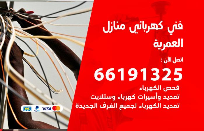 معلم كهربائي العمرية / 66191325 / افضل فني كهربائي منازل هندي العمرية