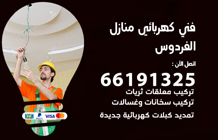معلم كهربائي الفردوس / 66191325 / افضل فني كهربائي منازل هندي الفردوس