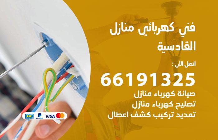 معلم كهربائي القادسية / 66191325 / افضل فني كهربائي منازل هندي القادسية