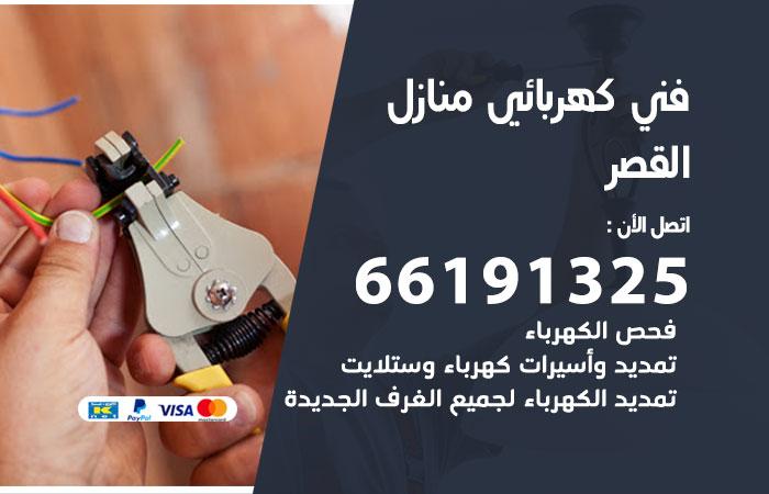 معلم كهربائي القصر / 66191325 / افضل فني كهربائي منازل هندي القصر