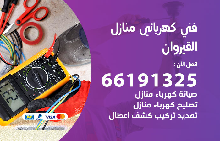 معلم كهربائي القيروان / 66191325 / افضل فني كهربائي منازل هندي القيروان