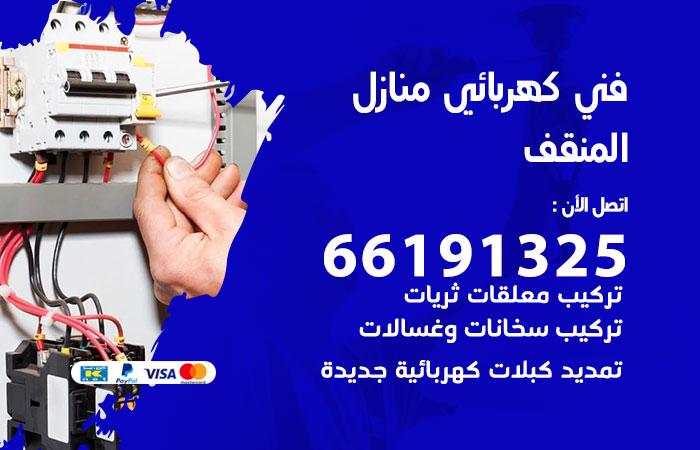 معلم كهربائي المنقف / 66191325 / افضل فني كهربائي منازل هندي المنقف