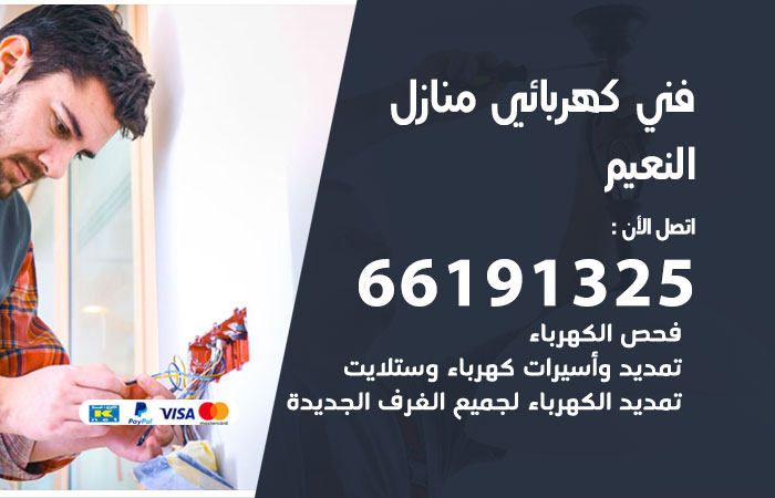 معلم كهربائي النعيم / 66191325 / افضل فني كهربائي منازل هندي النعيم