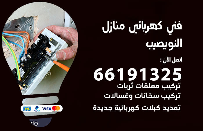 معلم كهربائي النويصيب / 66191325 / افضل فني كهربائي منازل هندي النويصيب