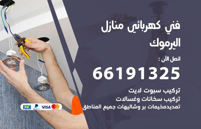 معلم كهربائي اليرموك / 66191325 / افضل فني كهربائي منازل هندي اليرموك