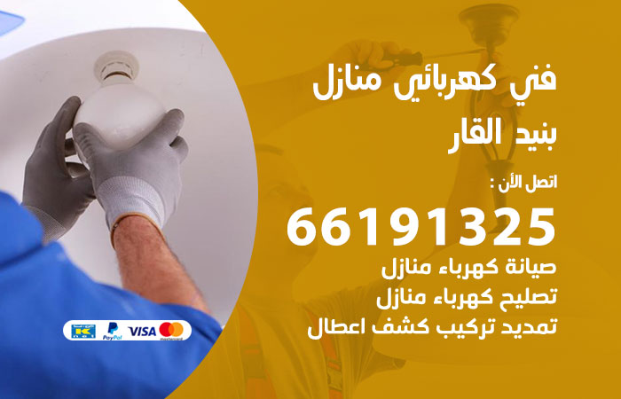 معلم كهربائي بنيد القار / 66191325 / افضل فني كهربائي منازل هندي بنيد القار