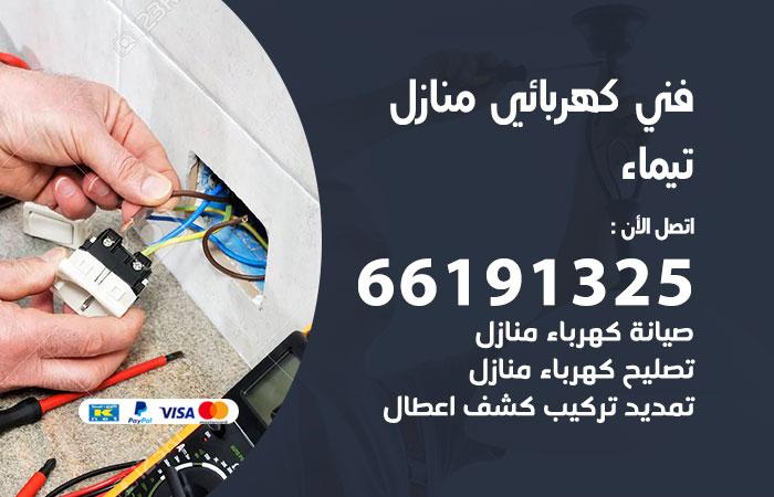معلم كهربائي تيماء / 66191325 / افضل فني كهربائي منازل هندي تيماء