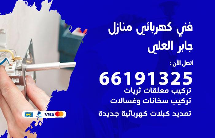 معلم كهربائي جابر العلي / 66191325 / افضل فني كهربائي منازل هندي جابر العلي