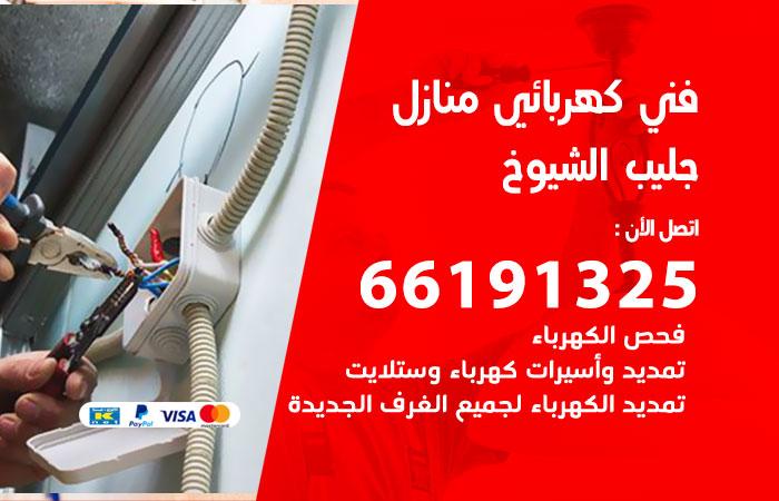 معلم كهربائي جليب الشيوخ / 66191325 / افضل فني كهربائي منازل هندي جليب الشيوخ