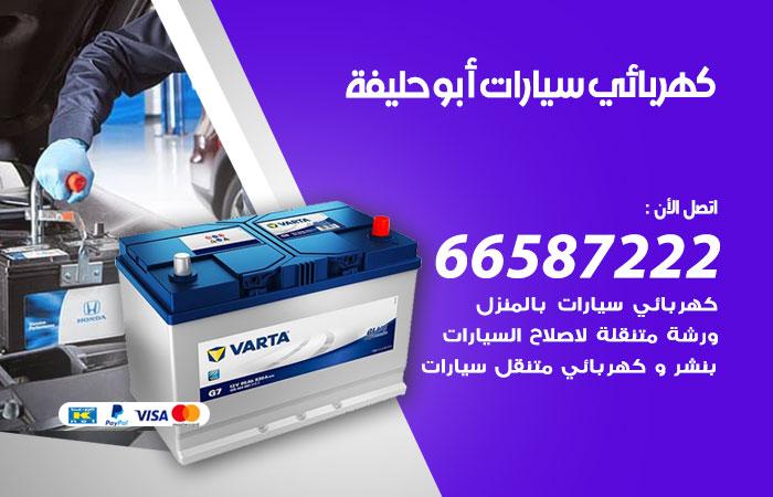 معلم كهربائي سيارات أبوحليفة / 66587222 / تصليح كهرباء سيارات عند البيت