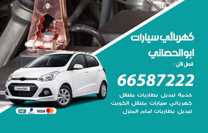 معلم كهربائي سيارات ابوالحصاني / 66587222 / تصليح كهرباء سيارات عند البيت