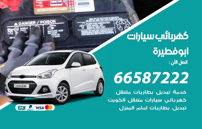 معلم كهربائي سيارات ابوفطيرة / 66587222 / تصليح كهرباء سيارات عند البيت