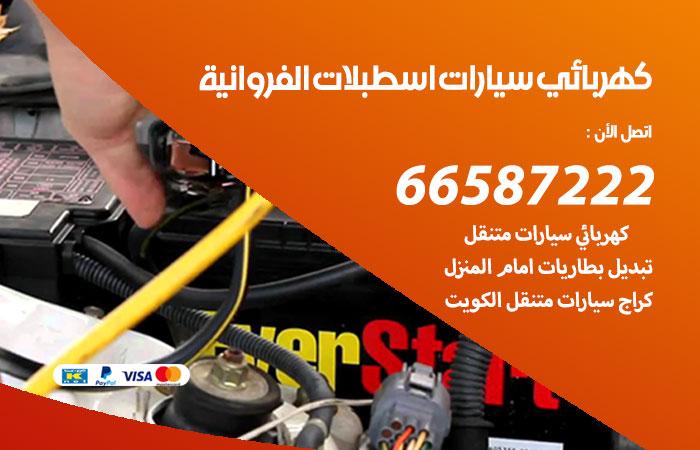 معلم كهربائي سيارات اسطبلات الفروانية / 66587222 / تصليح كهرباء سيارات عند البيت