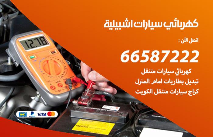 معلم كهربائي سيارات اشبيلية / 66587222 / تصليح كهرباء سيارات عند البيت