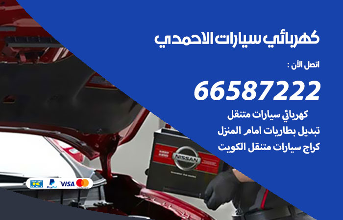 معلم كهربائي سيارات الاحمدي / 66587222 / تصليح كهرباء سيارات عند البيت