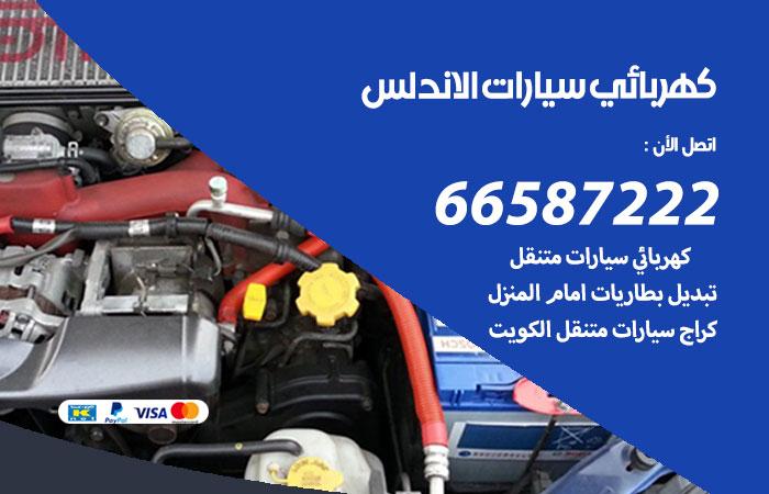 معلم كهربائي سيارات الاندلس / 66587222 / تصليح كهرباء سيارات عند البيت