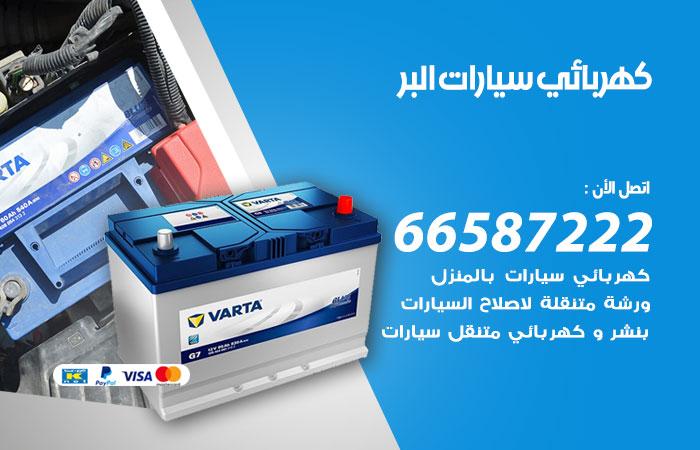 معلم كهربائي سيارات البر / 66587222 / تصليح كهرباء سيارات عند البيت
