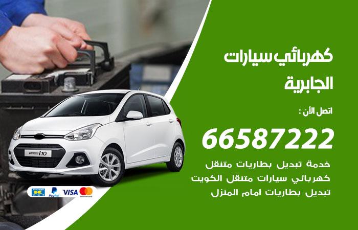 معلم كهربائي سيارات الجابرية / 66587222 / تصليح كهرباء سيارات عند البيت