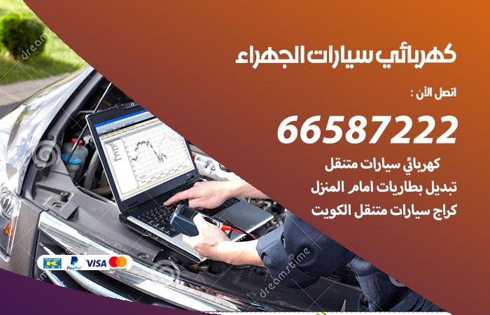 معلم كهربائي سيارات الجهراء / 66587222 / تصليح كهرباء سيارات عند البيت
