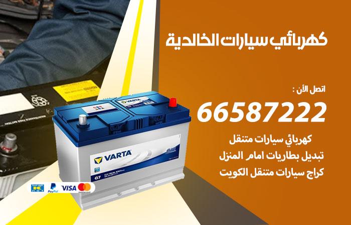 معلم كهربائي سيارات الخالدية / 66587222 / تصليح كهرباء سيارات عند البيت