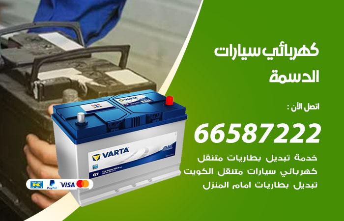 معلم كهربائي سيارات الدسمة / 66587222 / تصليح كهرباء سيارات عند البيت