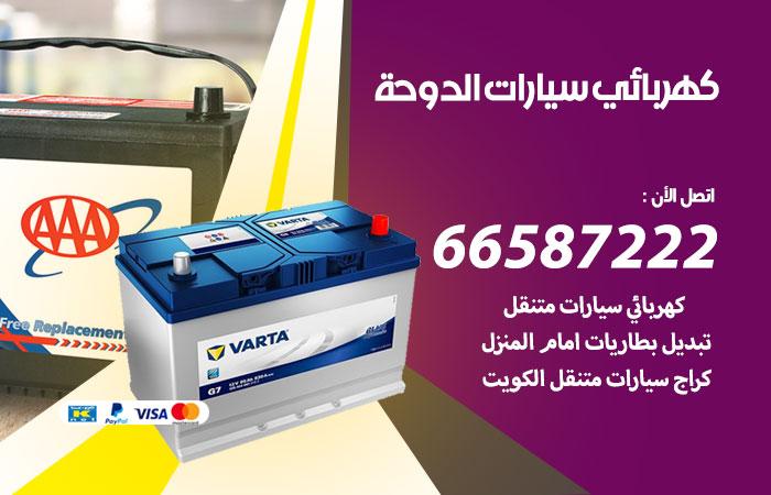 معلم كهربائي سيارات الدوحة / 66587222 / تصليح كهرباء سيارات عند البيت