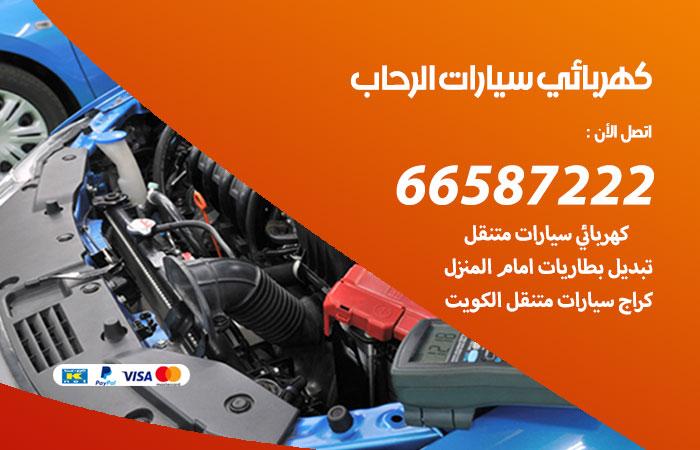 معلم كهربائي سيارات الرحاب / 66587222 / تصليح كهرباء سيارات عند البيت